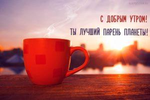Нежного утра картинки мужчине   очень милые 022
