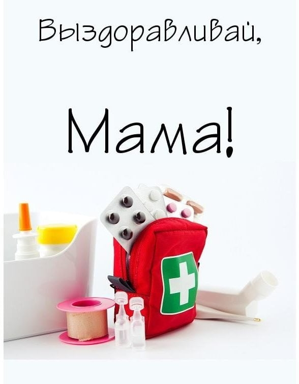 Не болей мамочка картинки и открытки002