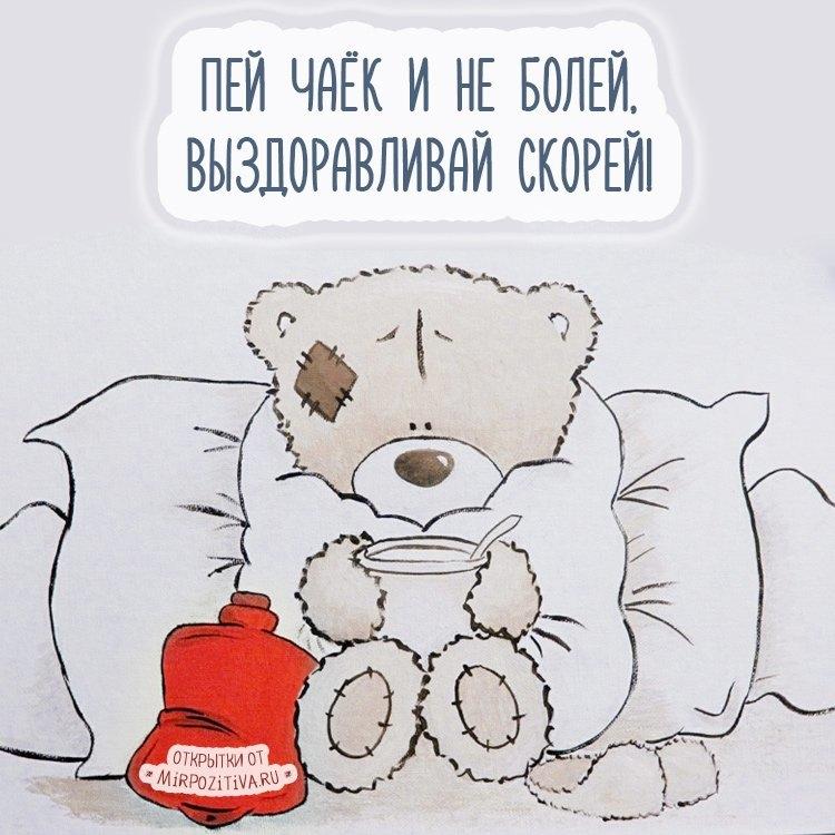 Не болей мамочка картинки и открытки019