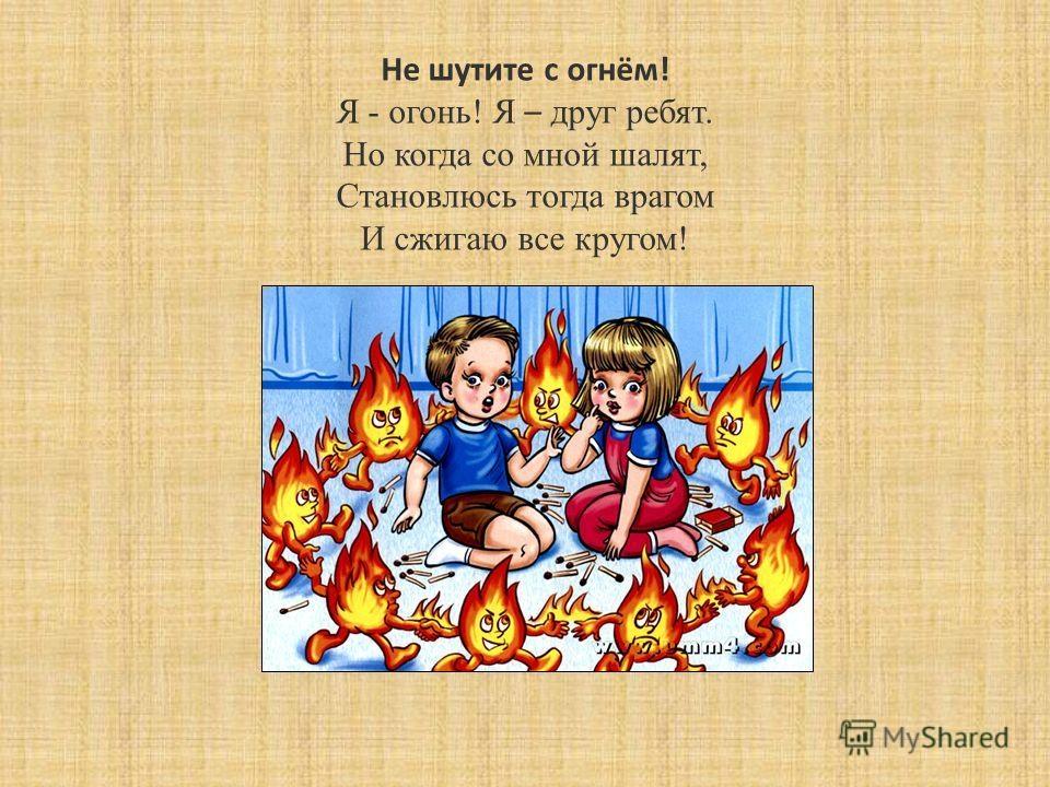 С огнем не шути картинки