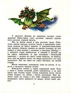 Никита Кожемяка красивые картинки   подборка 019