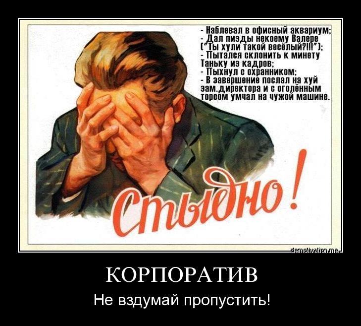 Открытка про корпоратив, открыток челябинск картинки