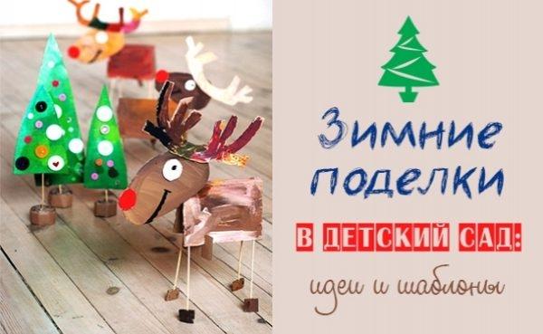 Новогодняя поделка в детский сад своими руками.   фото идеи 027
