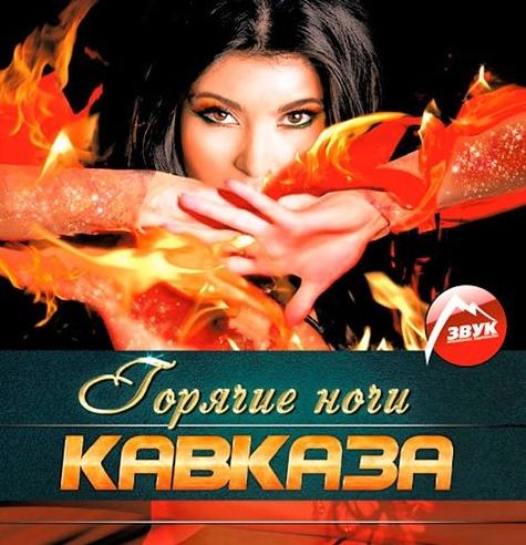 Новые кавказские картинки и фото 006