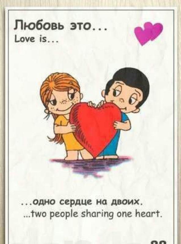 Новые картинки про любовь 014