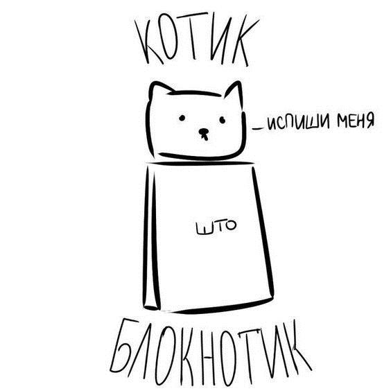 Няшные котики картинки для срисовки 011