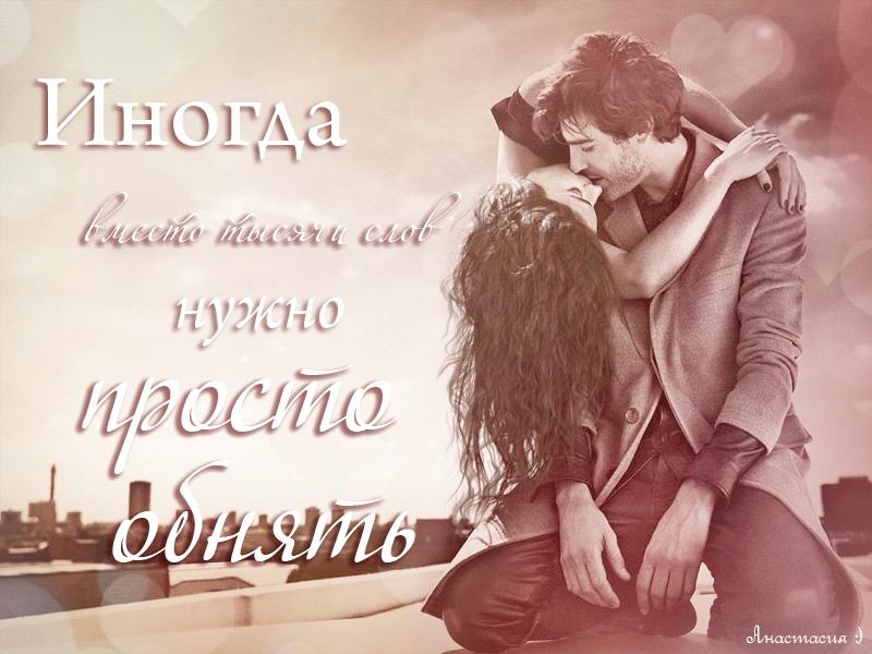 Обнять и нежно поцеловать   красивые открытки001