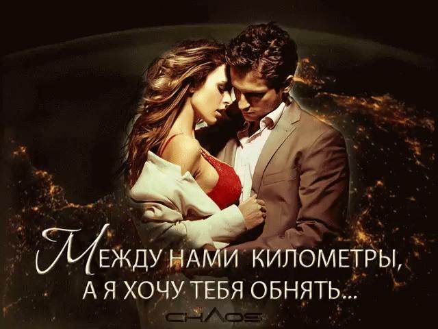 Обнять и нежно поцеловать   красивые открытки002