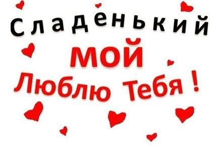 Обожаю тебя любимый картинки и открытки001