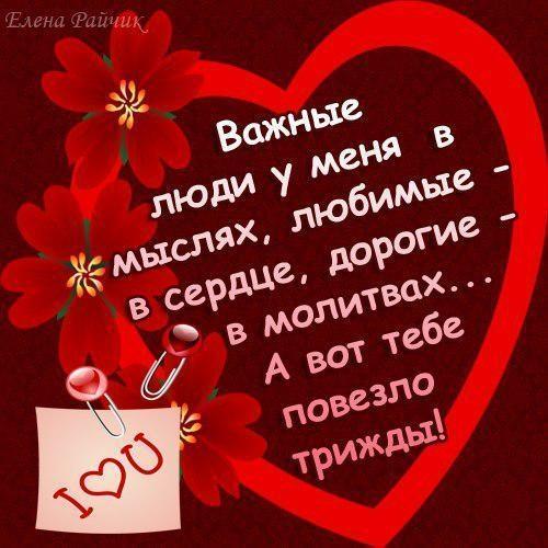 Обожаю тебя любимый картинки и открытки012