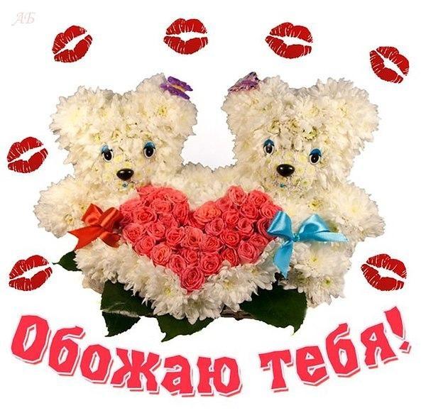 Обожаю тебя любимый картинки и открытки016