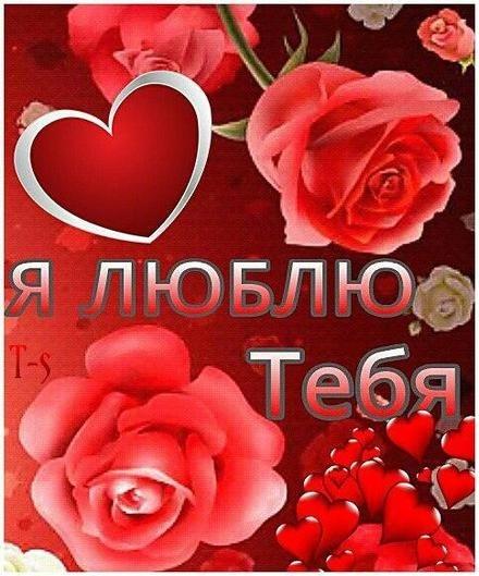 Обожаю тебя любимый картинки и открытки025