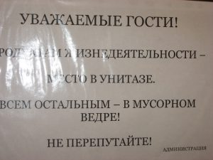 Объявления в туалете о чистоте   картинки 026