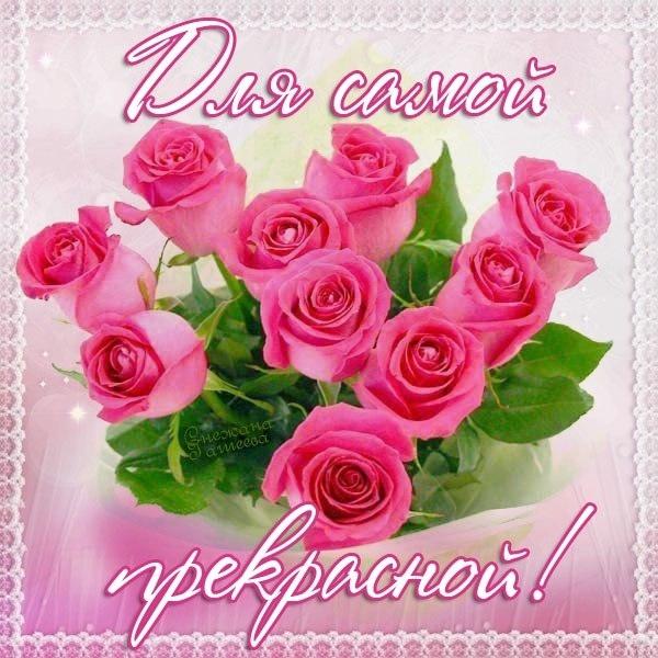 Розы и открытки для женечки