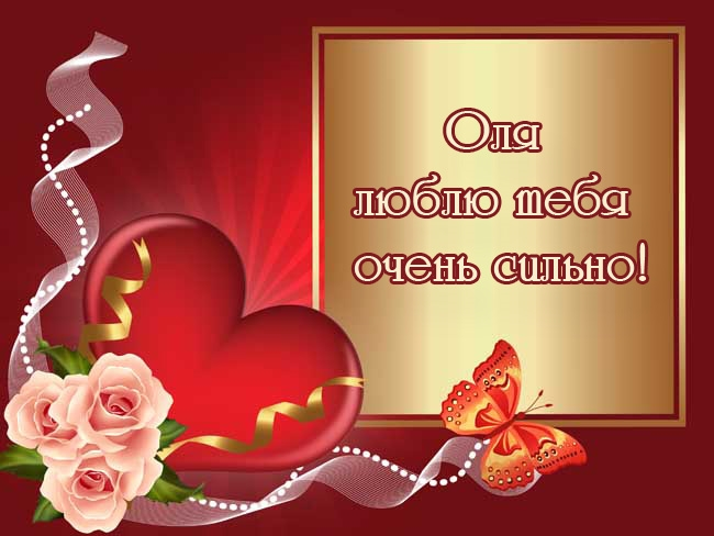 Одну тебя люблю картинки и открытки для любимой 010