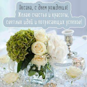 Оксана день рождения картинки и открытки 029