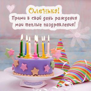 Оленьке поздравления с днем рождения   картинки 023