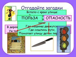 Опасности вокруг нас в картинках для школьников (17)