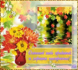 Осень хорошего настроения картинки и открытки 021