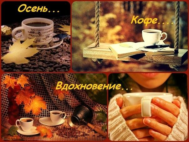 Осень чашка кофе фото   подборка 001