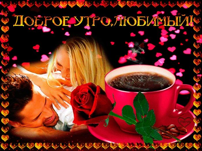 Курю, открытка доброго утра любимый
