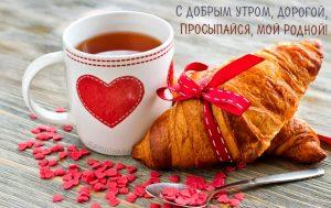 Открытка любимой с добрым утром 024