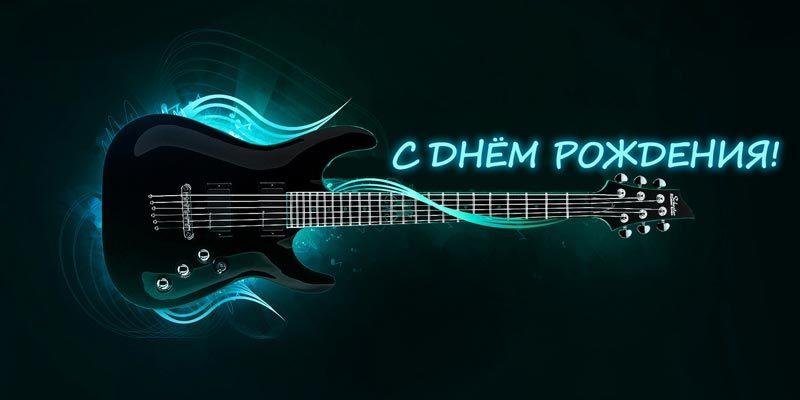 С днем рождения открытка мужчине гитара