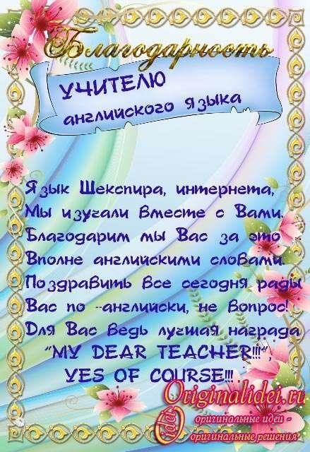 Поздравление учителю на английском