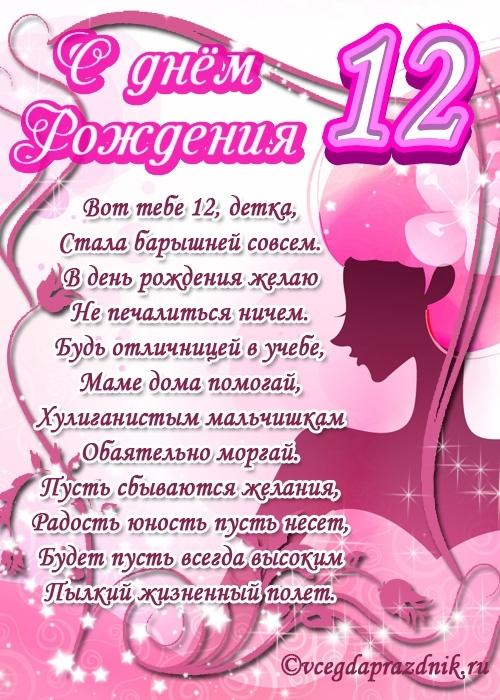 Открытка для девочки на 12 лет, роза красная белом