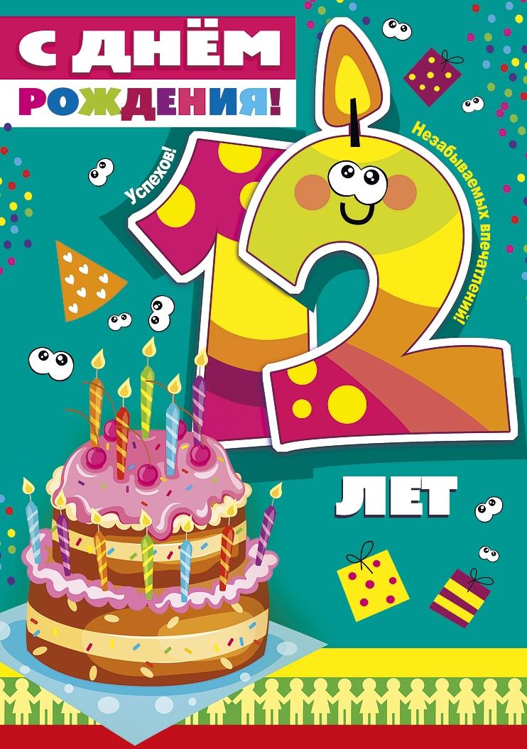 Днем, открытка для детей 12 лет