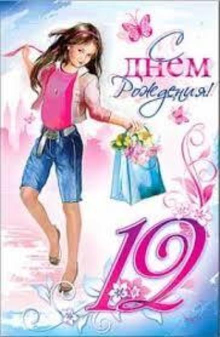 Открытки с днем рождения девочке красивые 12 лет, открытки