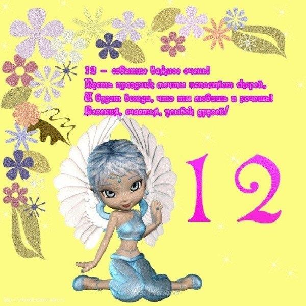 Год, открытки для девушек 12 лет