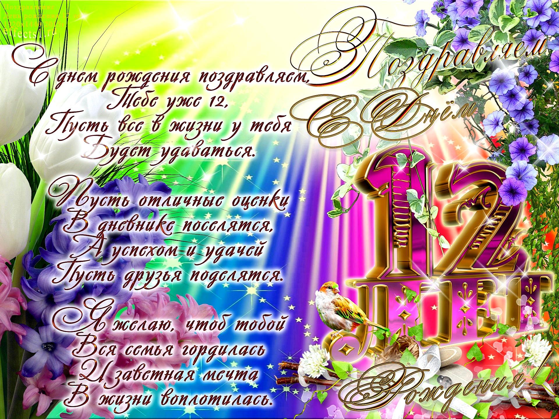 С днем рождение 11 лет открытки со стихами