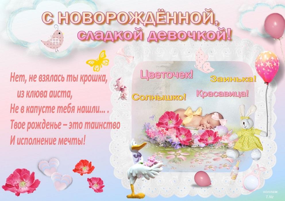 Цветы, открытка с поздравлением сестре с рождением дочки