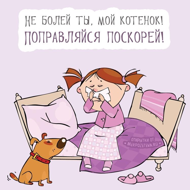 Любимой маме, открытка когда человек болеет