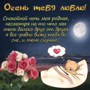 Открытка спокойной ночи любимой женщине 029
