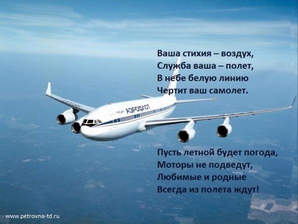 2017, открытка счастливого пути самолетом