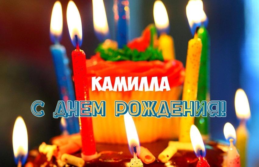 Открытка с Днем Рождения Камилла   подборка 002
