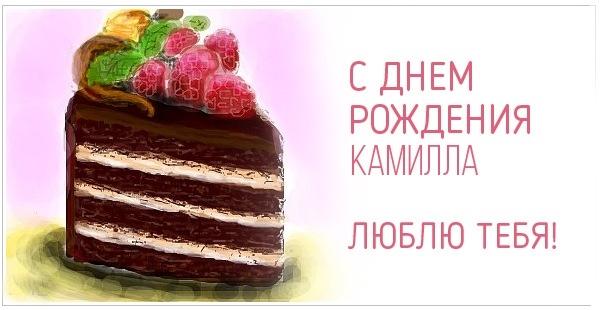 Открытка с Днем Рождения Камилла   подборка 010