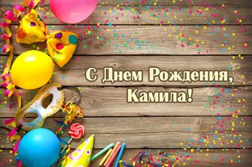 Открытка с Днем Рождения Камилла   подборка 013
