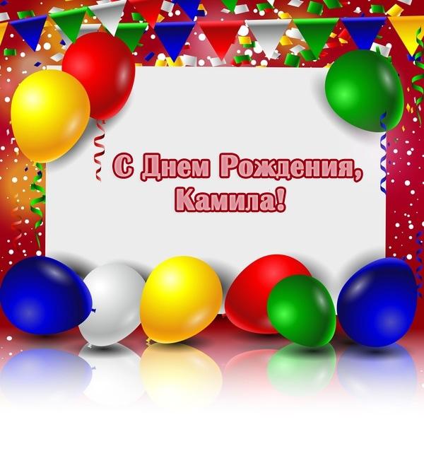 Открытка с Днем Рождения Камилла   подборка 024