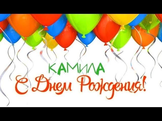 Открытка с Днем Рождения Камилла   подборка 027