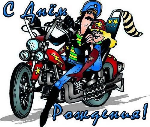 Картинки мотоцикл с днем рождения мужчине прикольные