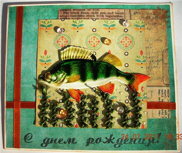 Открытки с днем рождения алексея рыбака, для