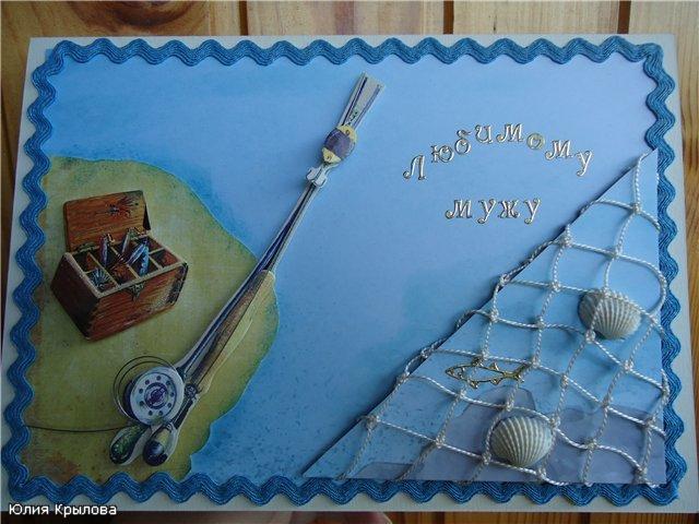 Открытка с Днем Рождения рыбаку своими руками   очень красивые (6)