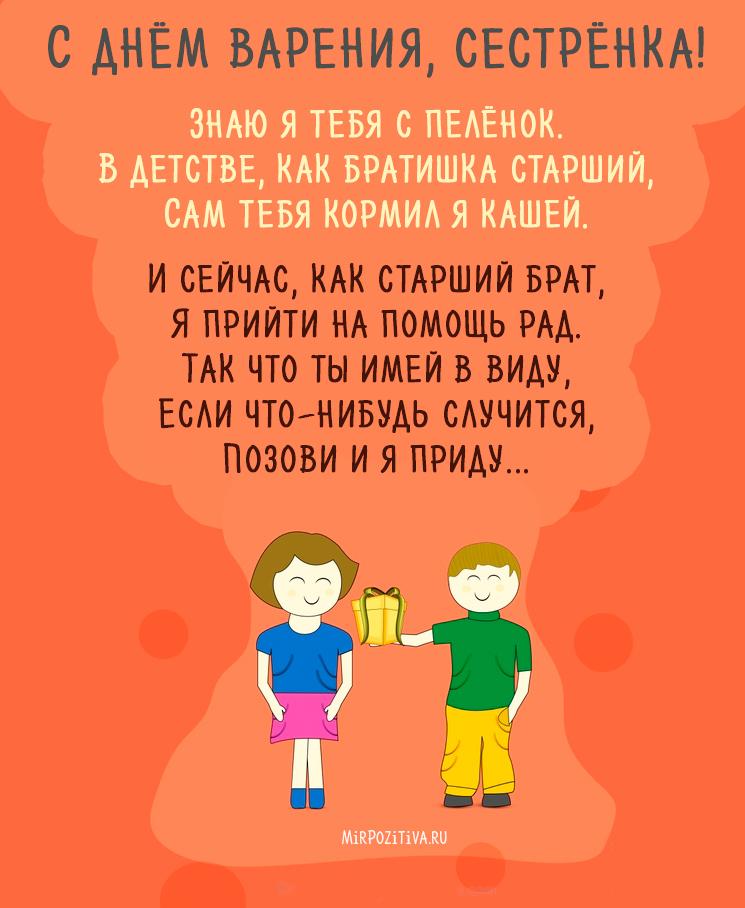 Открытка с Днем Рождения сестренке от брата (1)