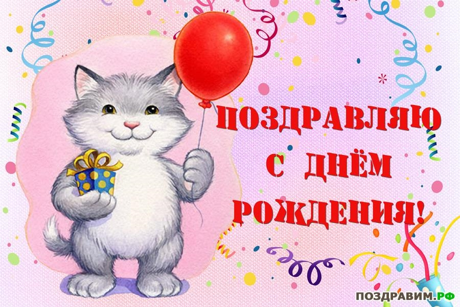 С днем рождения картинки с котиком