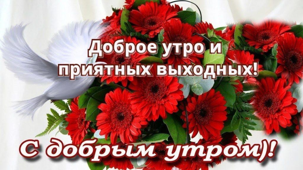 пожелания доброго утра и выходными время