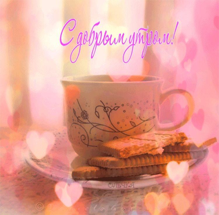 Открытки, красивые открытки с добрым утром девушке гиф
