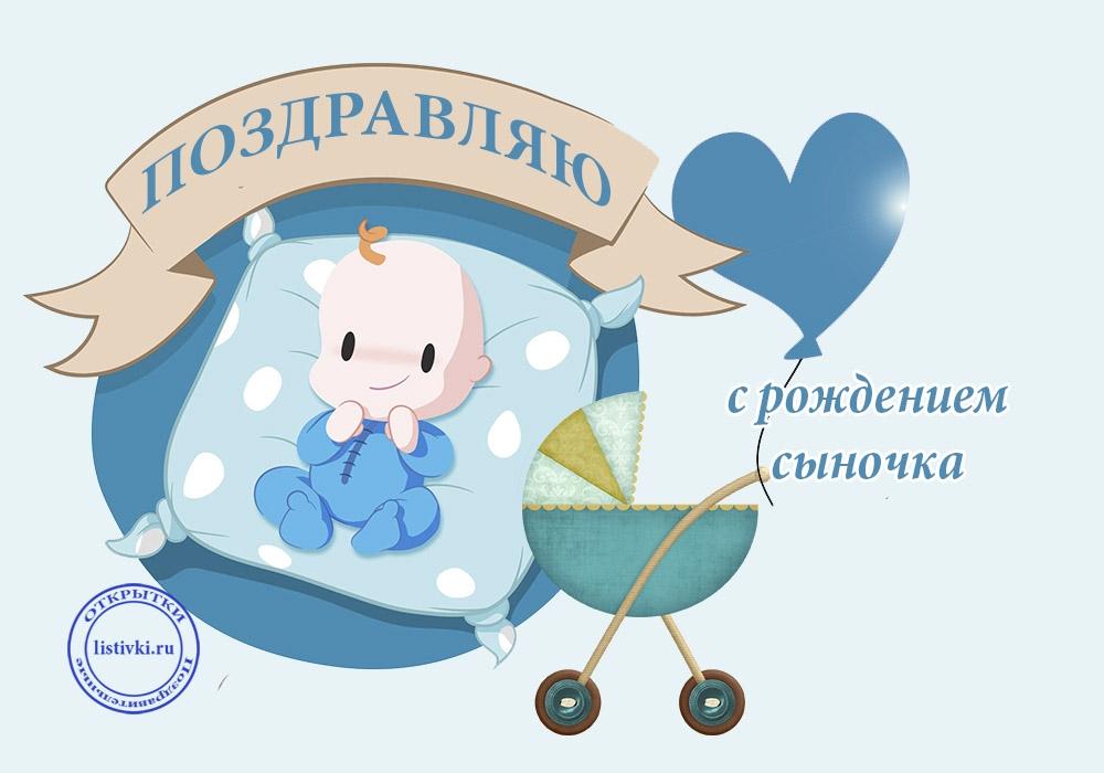 Открытки родителям с новорожденным сыночком, открытки
